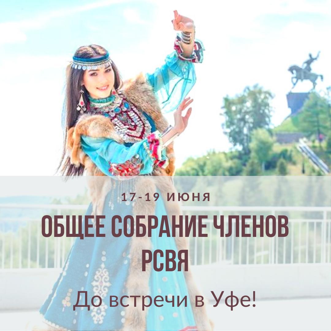 Самое значимое событие года выставочной индустрии России пройдёт в Уфе!