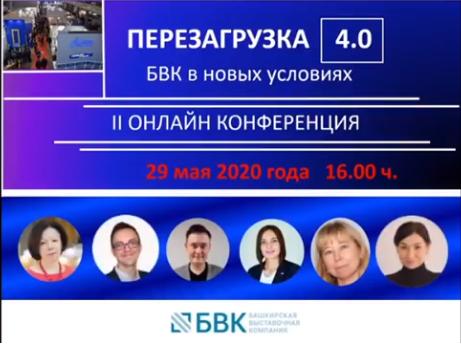 29 мая в 16.00 пройдёт II online конференция Перезагрузка 4.0. БВК в новых условиях.