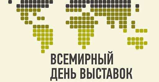 Международный день выставок