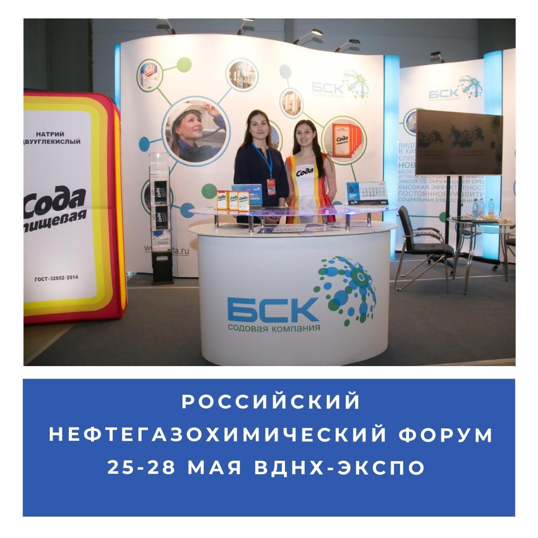 Генеральным партнёром Российского нефтегазохимического форума стала БСК