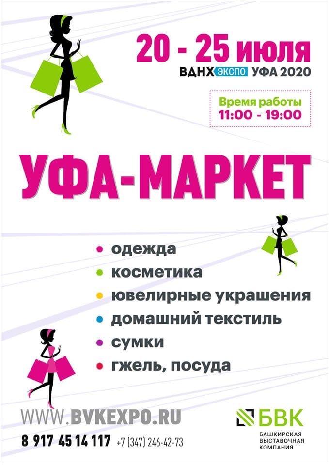 «УФА-МАРКЕТ» – территория классных покупок