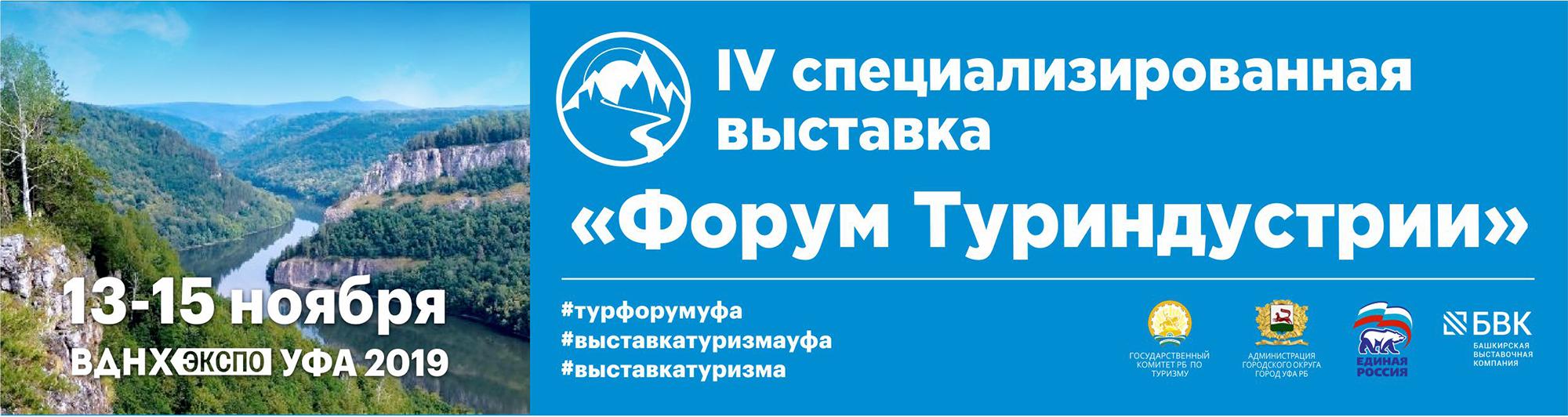 Форум Туриндустрии - 2019